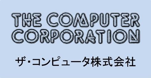 ザ・コンピューター株式会社